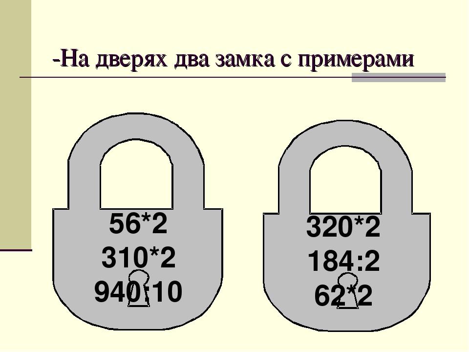 -На дверях два замка с примерами 56*2 310*2 940:10 320*2 184:2 62*2