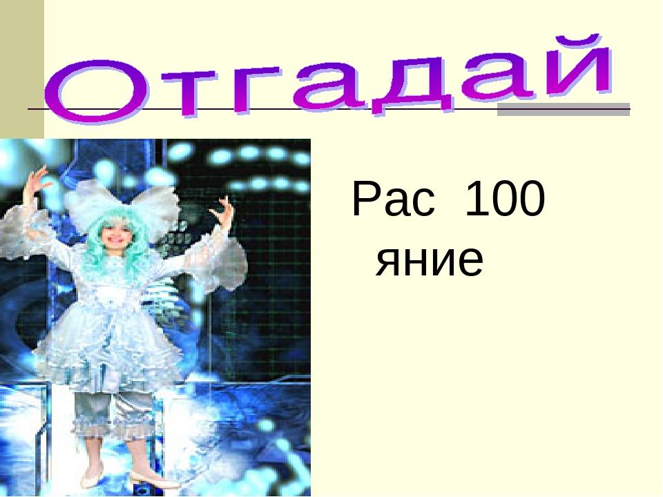 Рас 100 яние