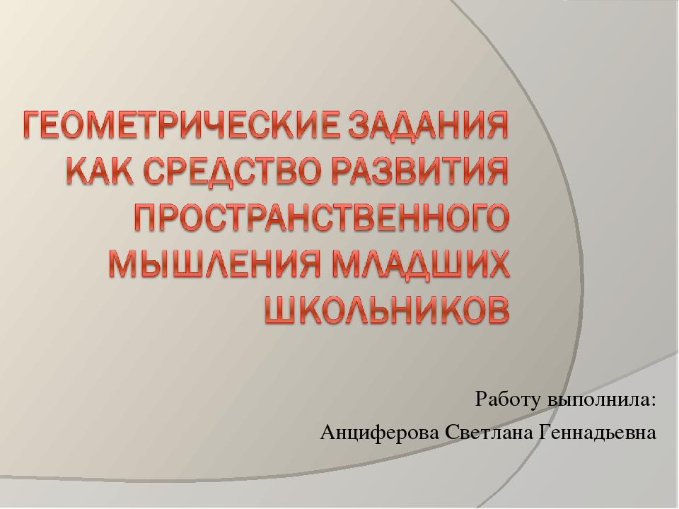 Работу выполнила: Анциферова Светлана Геннадьевна