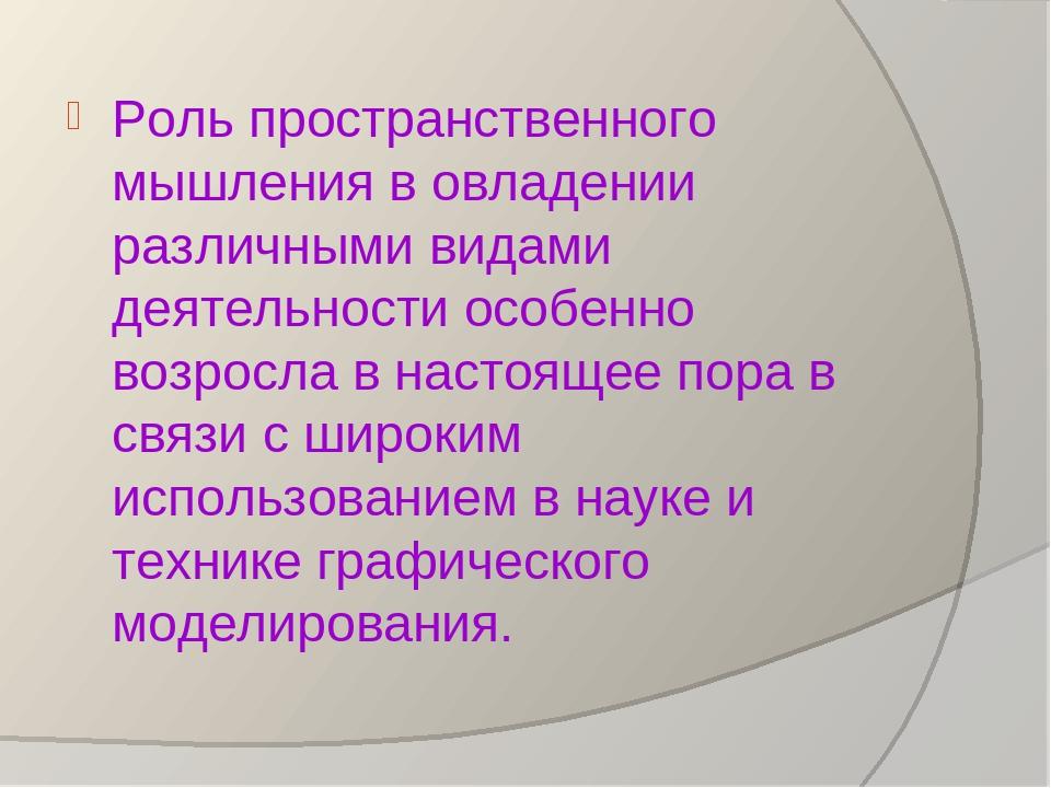 Роль пространственного мышления в овладении различными видами деятельности ос...