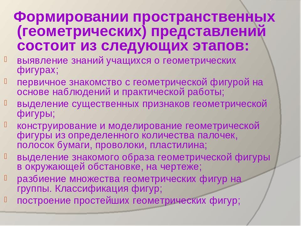Формировании пространственных (геометрических) представлений состоит из следу...