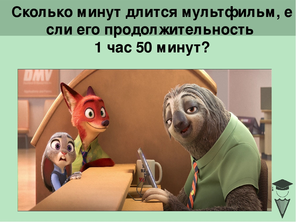 Сколько минут длится мультфильм, если его продолжительность 1 час 50 минут? C...