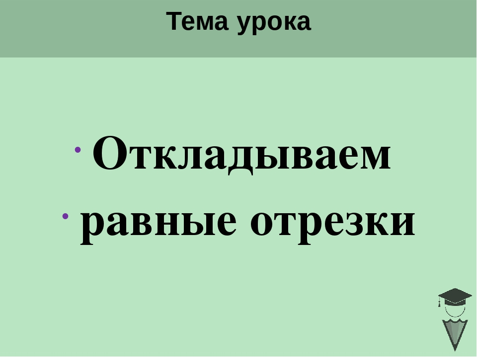 Тема урока Откладываем равные отрезки Click to add title
