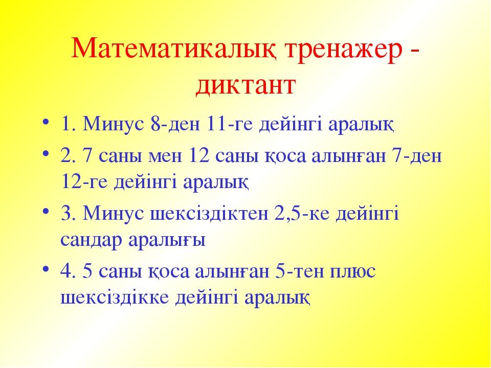 Математикалық тренажер - диктант 1. Минус 8-ден 11-ге дейінгі аралық 2. 7 сан...