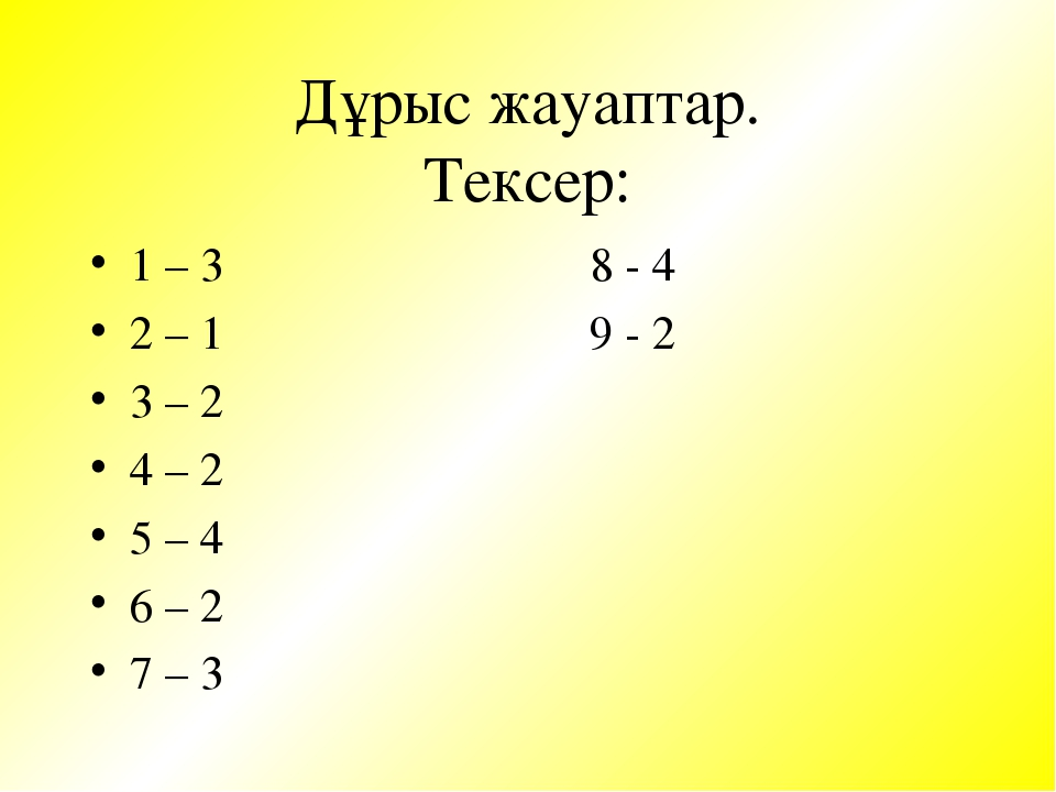 Дұрыс жауаптар. Тексер: 1 – 3 8 - 4 2 – 1 9 - 2 3 – 2 4 – 2 5 – 4 6 – 2 7 – 3