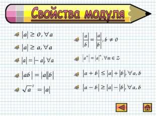 конспект урока линейные неравенства содержащие переменную под знаком модуля