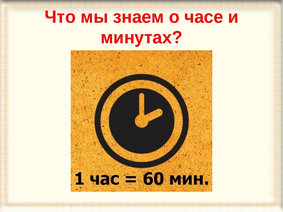 Что мы знаем о часе и минутах?