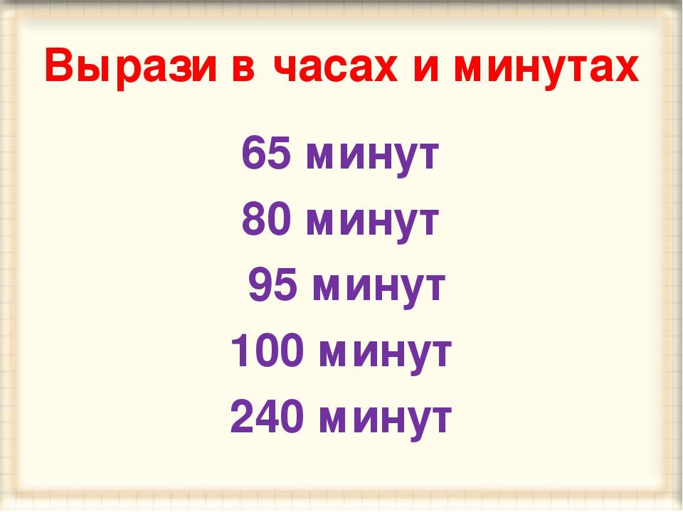 Вырази в часах и минутах 65 минут 80 минут 95 минут 100 минут 240 минут