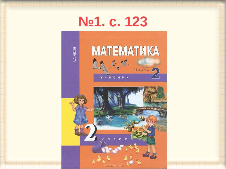 №1. с. 123
