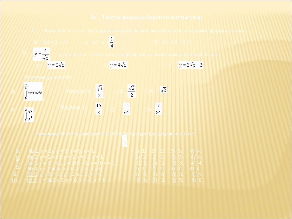 б) Тесттік формада берілген жаттығулар. Мына F(х) = 2х + х³ функциясы төменде...