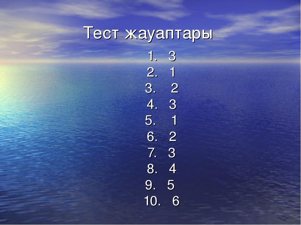 Тест жауаптары 1. 3 2. 1 3. 2 4. 3 5. 1 6. 2 7. 3 8. 4 9. 5 10. 6