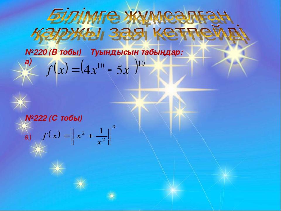 №220 (В тобы) Туындысын табыңдар: а) №222 (С тобы) а)