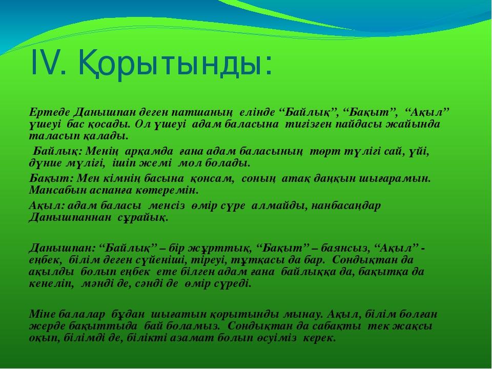 """IV. Қорытынды: Ертеде Данышпан деген патшаның елінде """"Байлық"""", """"Бақыт"""", """"Ақыл..."""