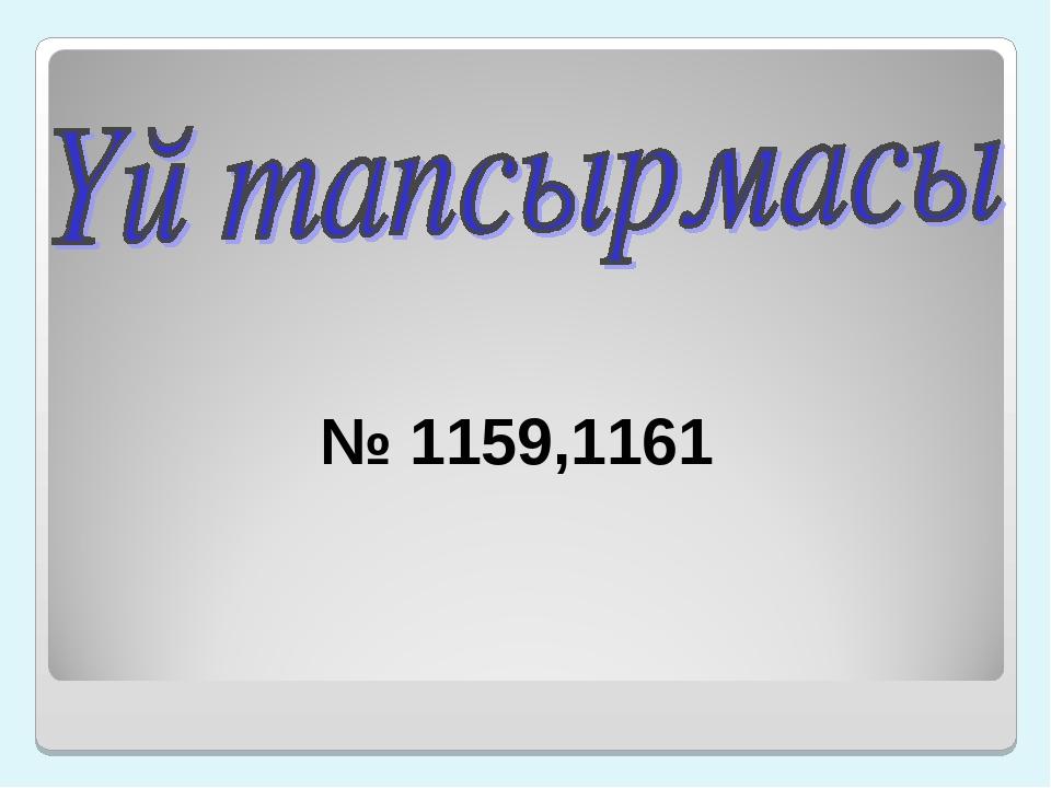 № 1159,1161