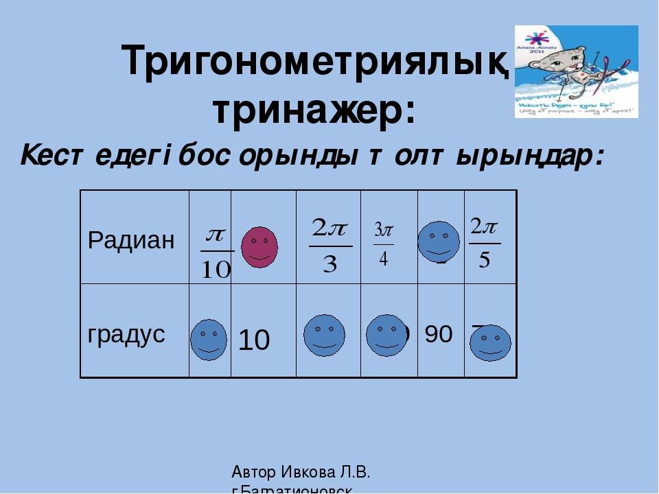 Автор Ивкова Л.В. г.Багратионовск Кестедегі бос орынды толтырыңдар: Тригономе...