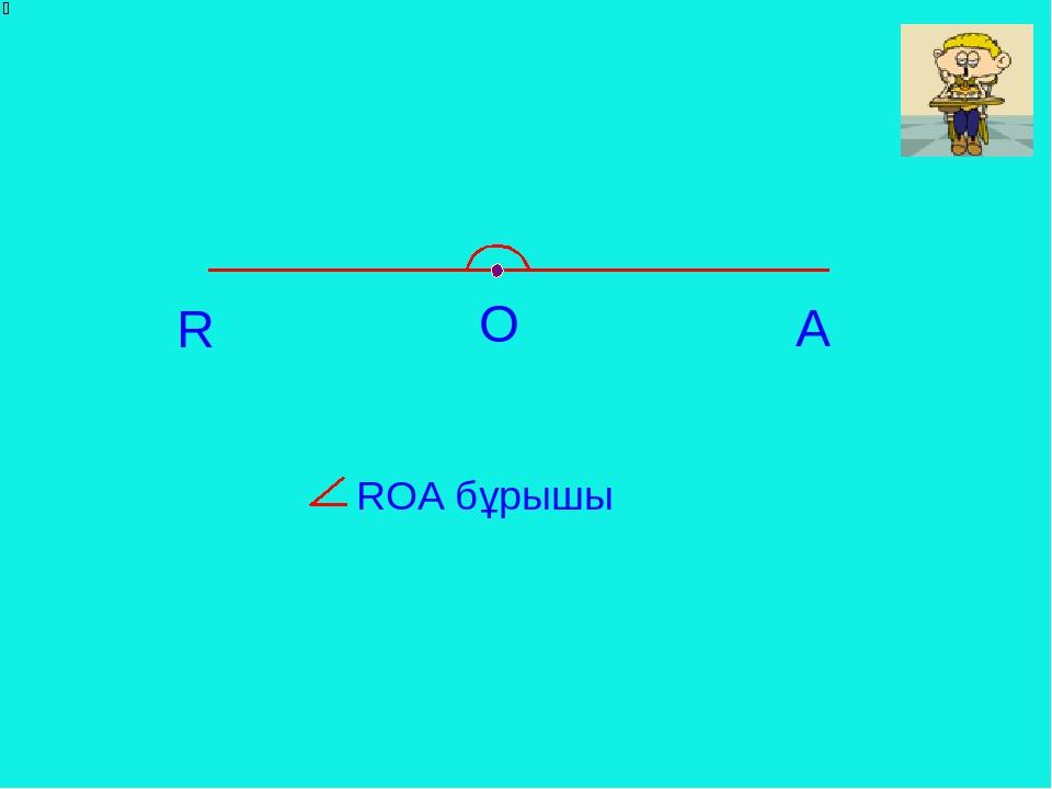 О R A RОA бұрышы