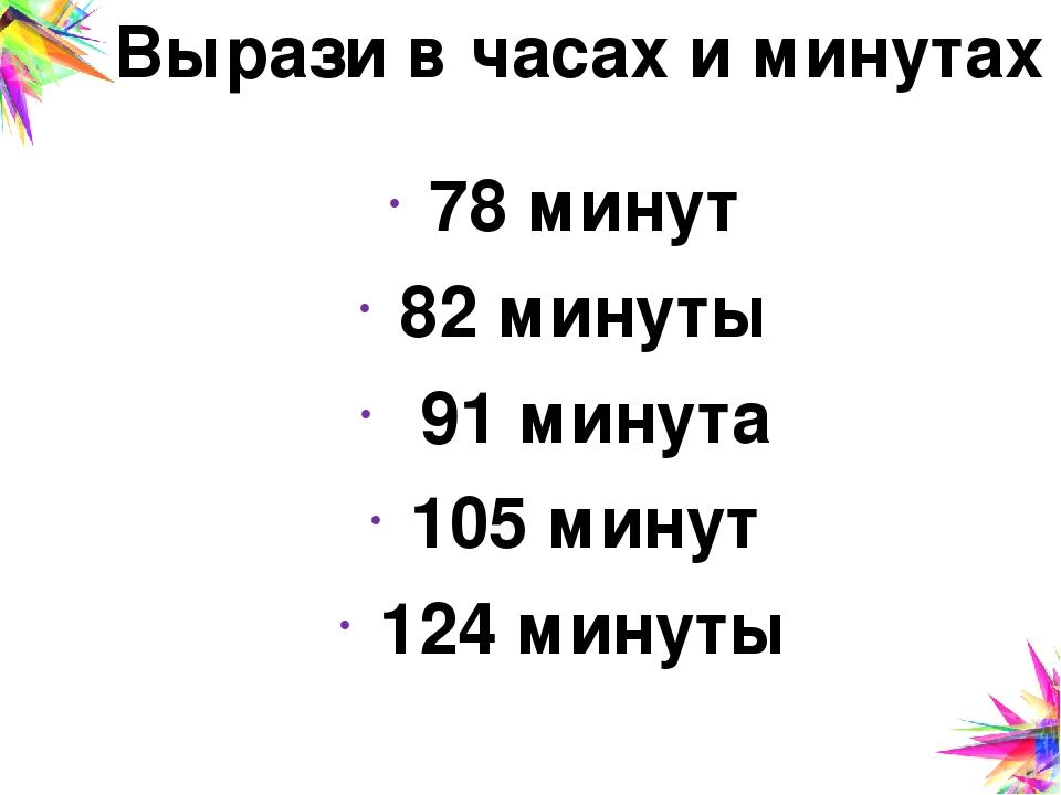 Вырази в часах и минутах 78 минут 82 минуты 91 минута 105 минут 124 минуты Cl...