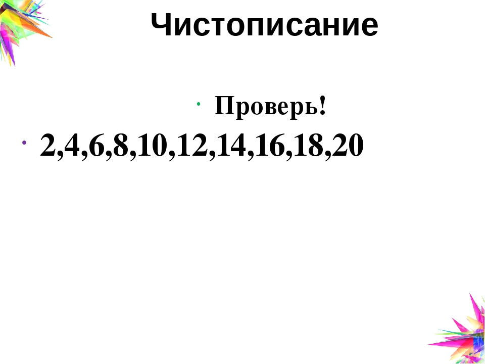 Чистописание Проверь! 2,4,6,8,10,12,14,16,18,20 Click to add title