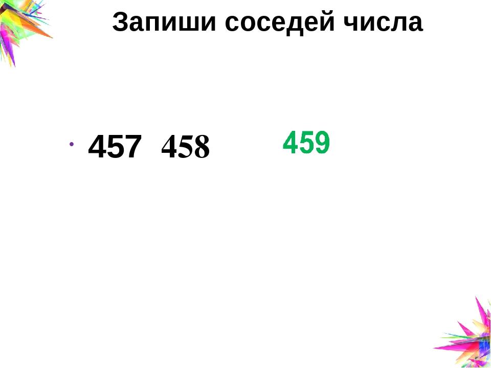 Запиши в порядке возрастания 453,921,508,126,732 126,453,508,732,921 Click to...
