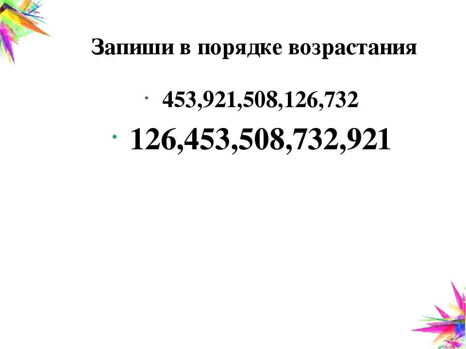 Запиши в порядке убывания 346, 821, 579, 205, 973 973, 821,579,346, 205. Clic...