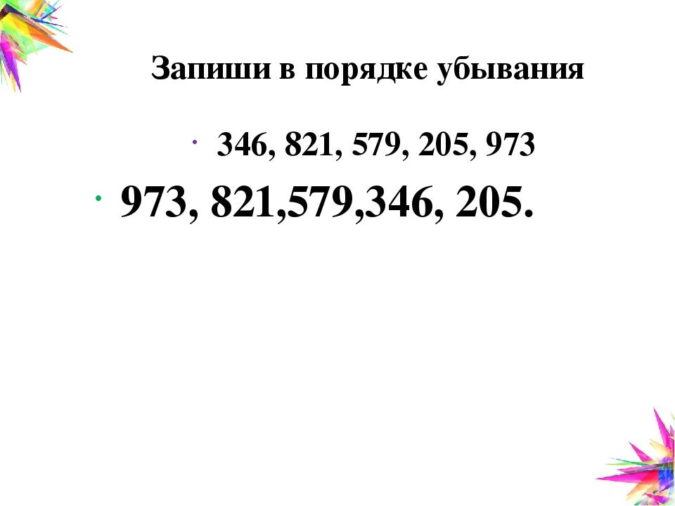 Запиши в порядке возрастания 10 чисел, которые следуют за числом 525. 526, 52...