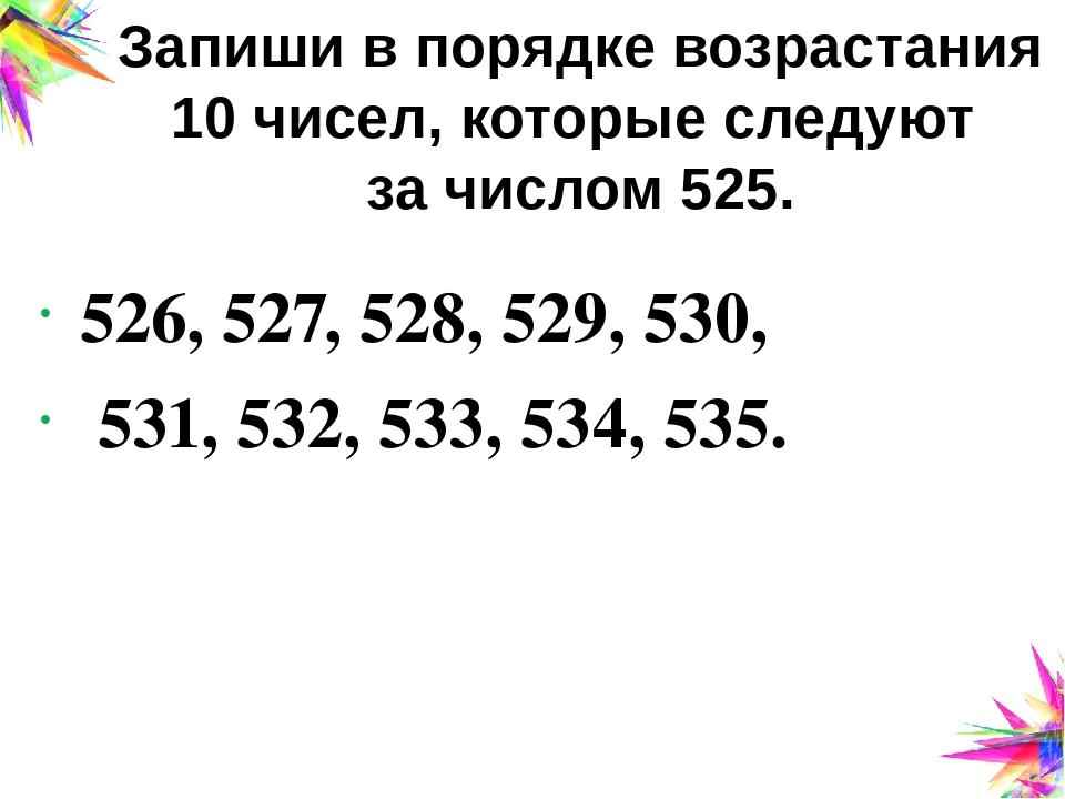 Запиши в порядке убывания 10 чисел, которые предшествуют числу 210. 209, 208,...