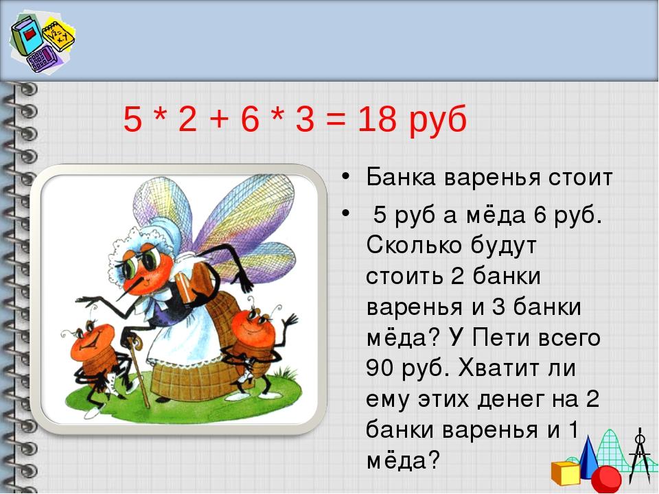 Банка варенья стоит 5 руб а мёда 6 руб. Сколько будут стоить 2 банки варенья...
