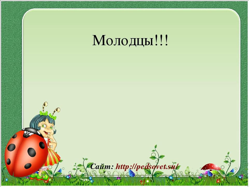 Сайт: http://pedsovet.su/ Молодцы!!!
