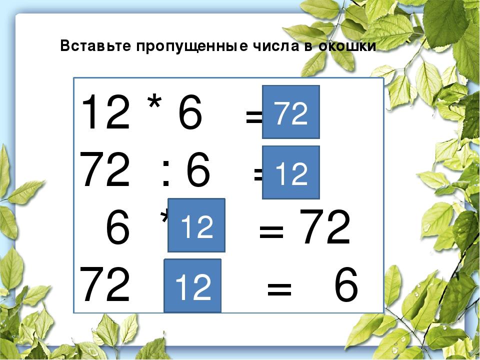 Вставьте пропущенные числа в окошки 12 * 6 = 72 : 6 = 6 * = 72 72 : = 6 72 12...