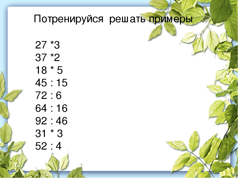 Потренируйся решать примеры 27 *3 37 *2 18 * 5 45 : 15 72 : 6 64 : 16 92 : 46...