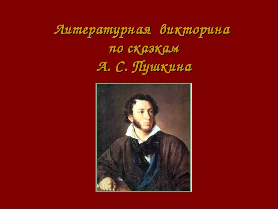 Литературная викторина по сказкам А. С. Пушкина