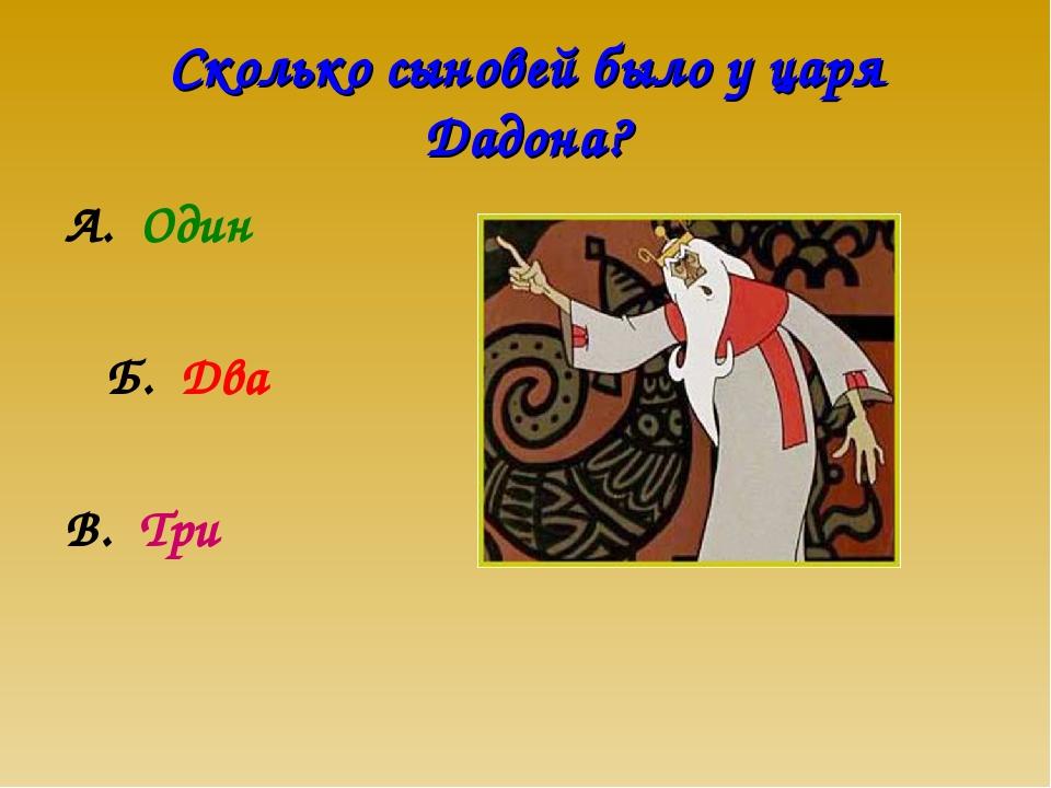 Сколько сыновей было у царя Дадона? А. Один Б. Два В. Три