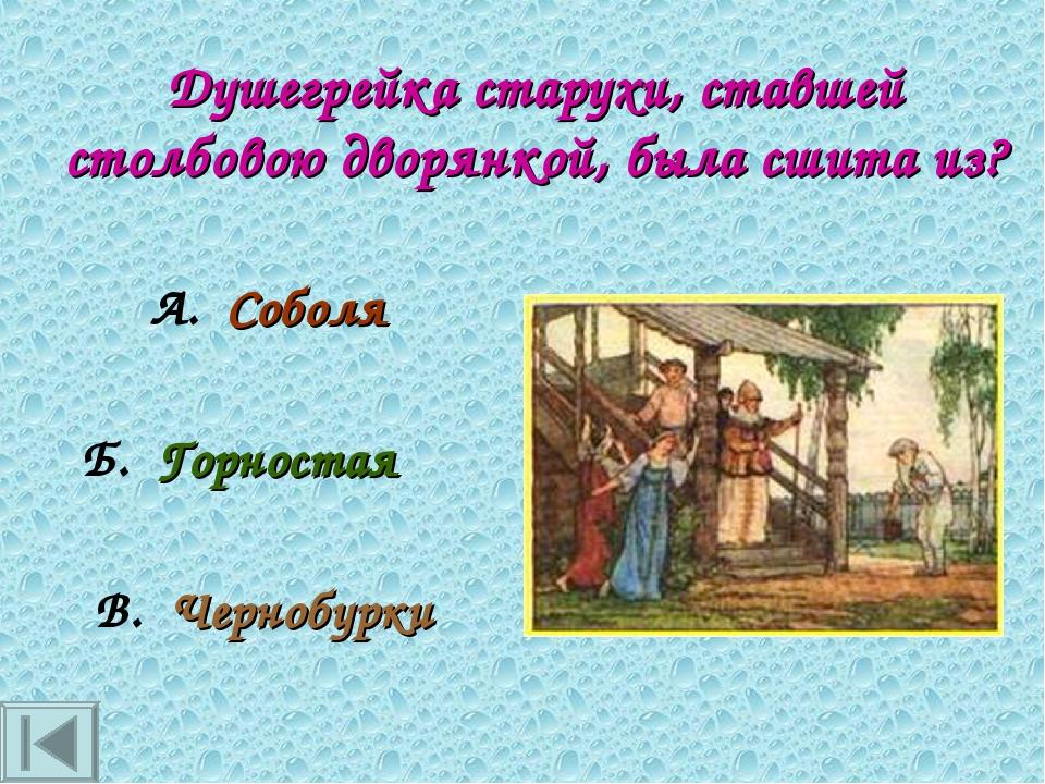 А. Соболя Б. Горностая В. Чернобурки Душегрейка старухи, ставшей столбовою дв...