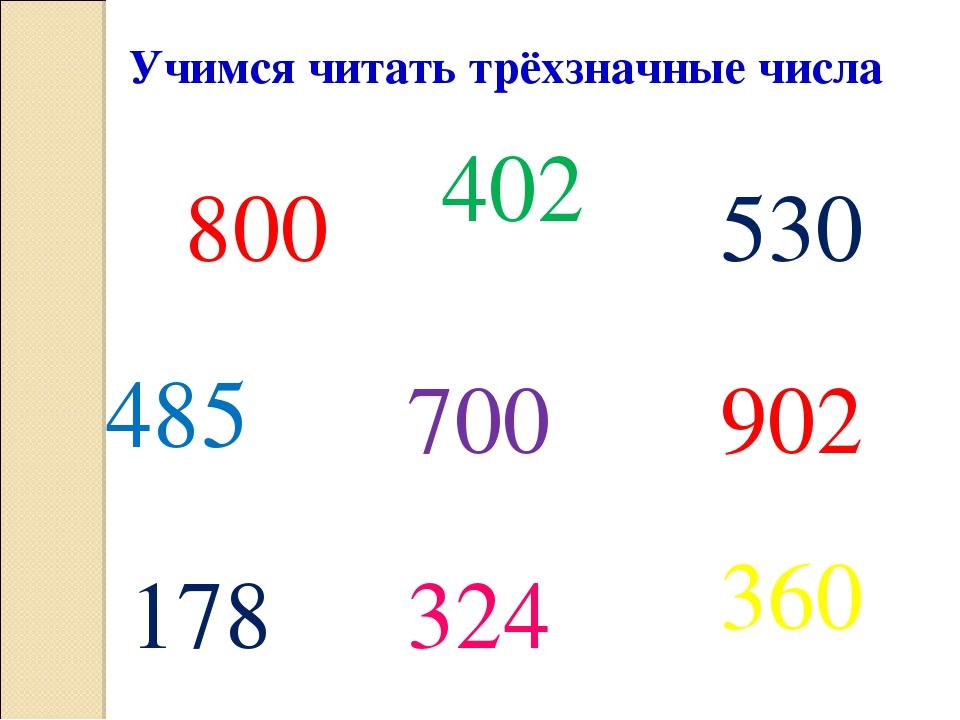 Учимся читать трёхзначные числа 800 402 530 485 700 360 324 902 178