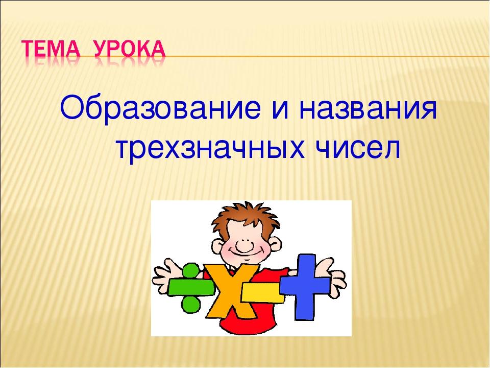 Образование и названия трехзначных чисел