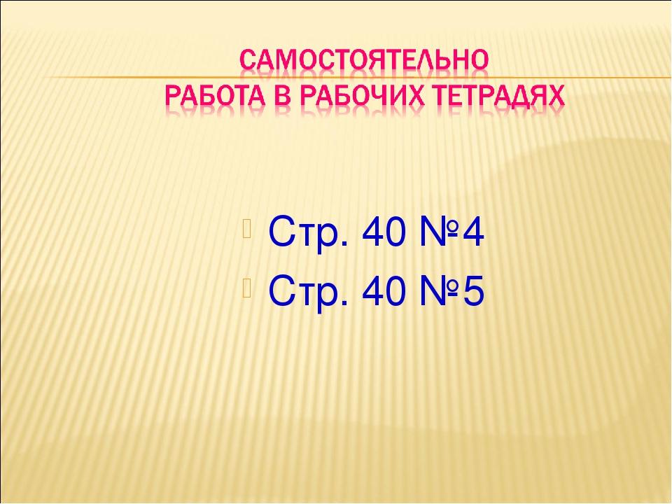 Стр. 40 №4 Стр. 40 №5