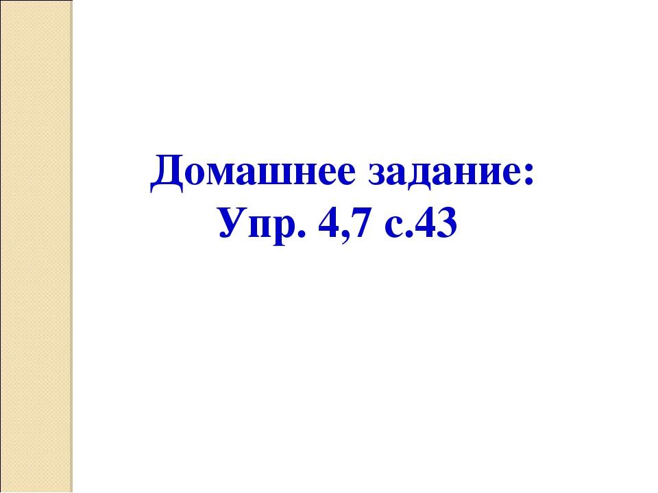 Домашнее задание: Упр. 4,7 с.43