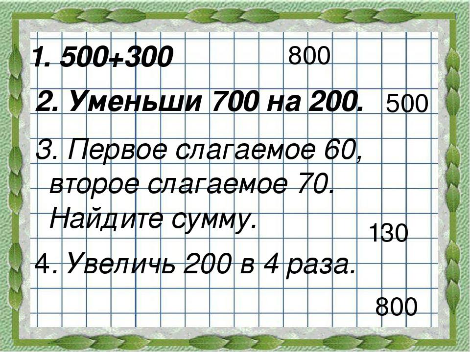 1. 500+300
