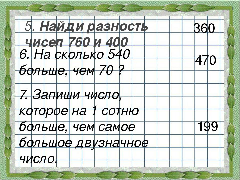 5. Найди разность чисел 760 и 400