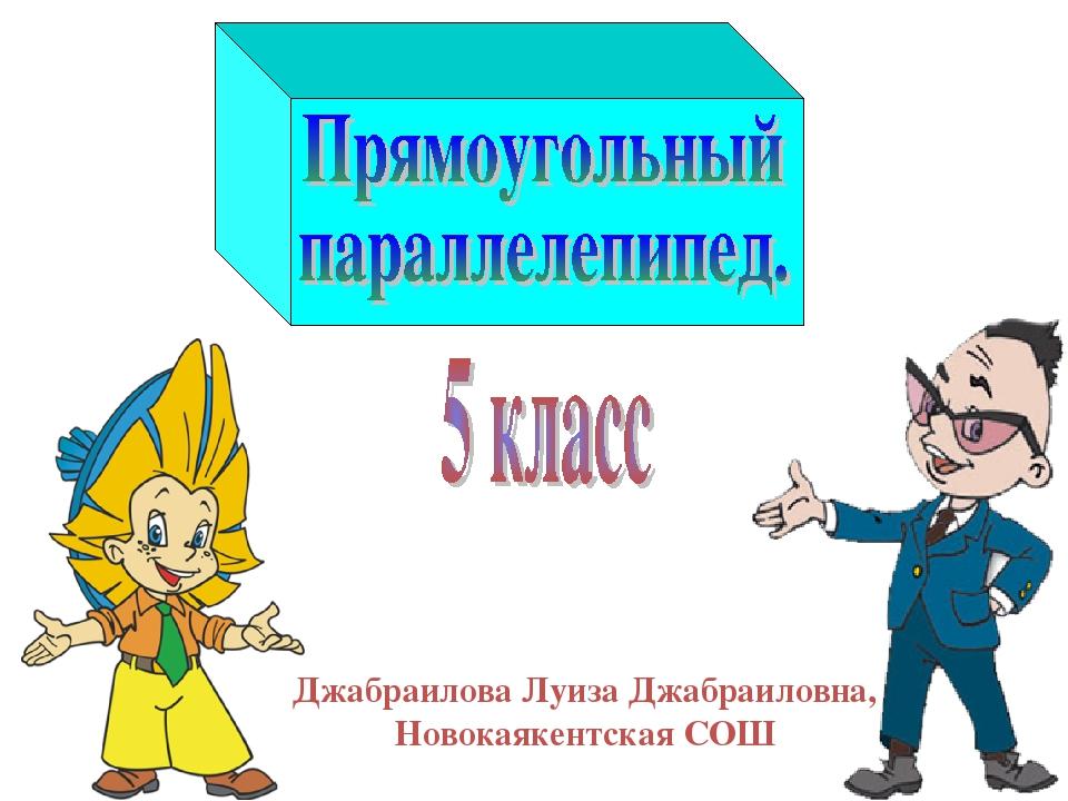 Джабраилова Луиза Джабраиловна, Новокаякентская СОШ