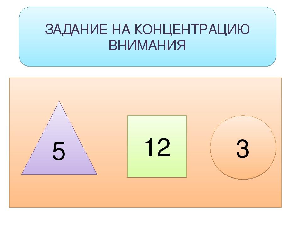 ЗАДАНИЕ НА КОНЦЕНТРАЦИЮ ВНИМАНИЯ 5 12 3
