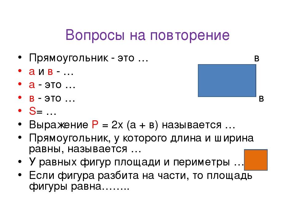 Вопросы на повторение Прямоугольник - это … в а и в - … а а - это … a в - это...