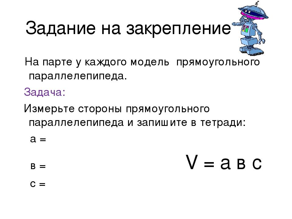 Задание на закрепление На парте у каждого модель прямоугольного параллелепипе...
