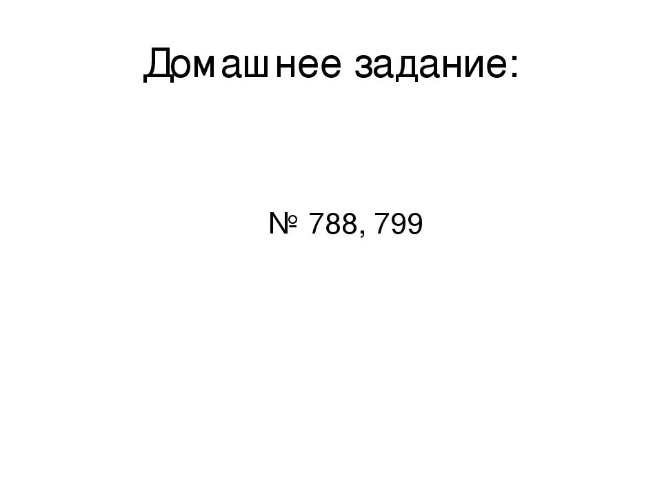 Домашнее задание: № 788, 799