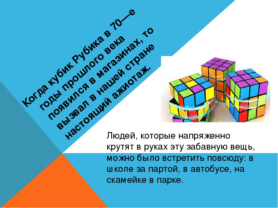 Когда кубик Рубика в 70—е годы прошлого века появился в магазинах, то вызвал...
