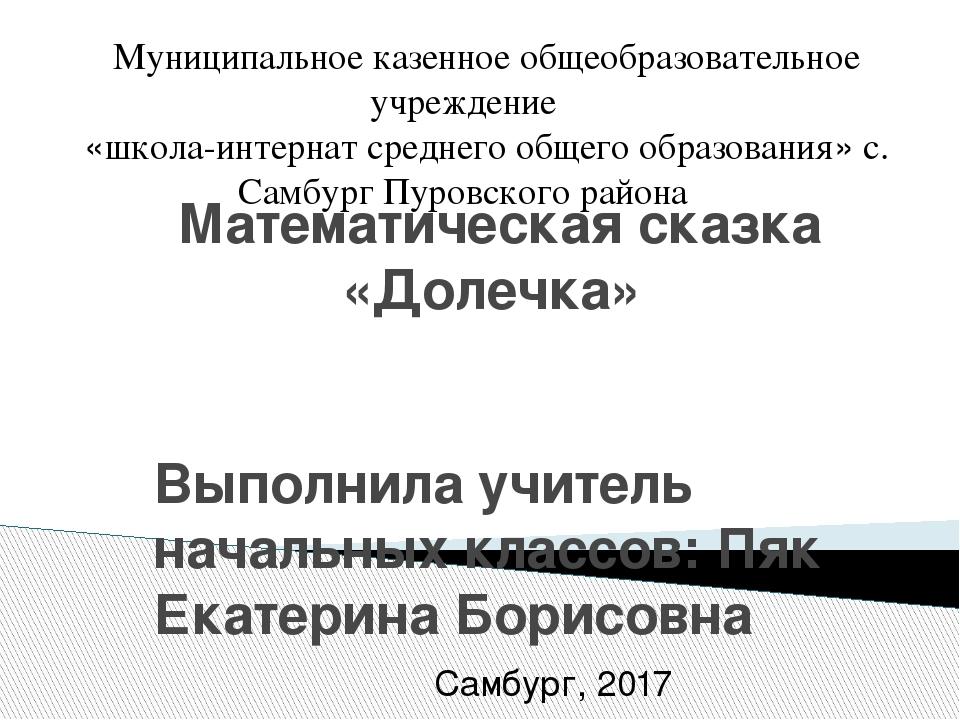 Математическая сказка «Долечка» Выполнила учитель начальных классов: Пяк Екат...