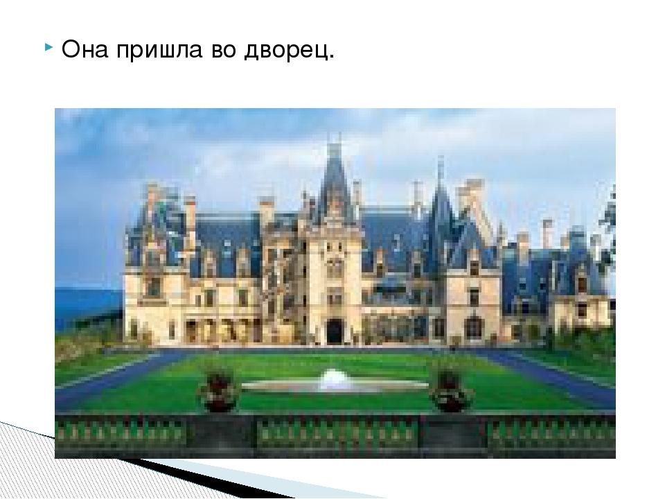 Она пришла во дворец.