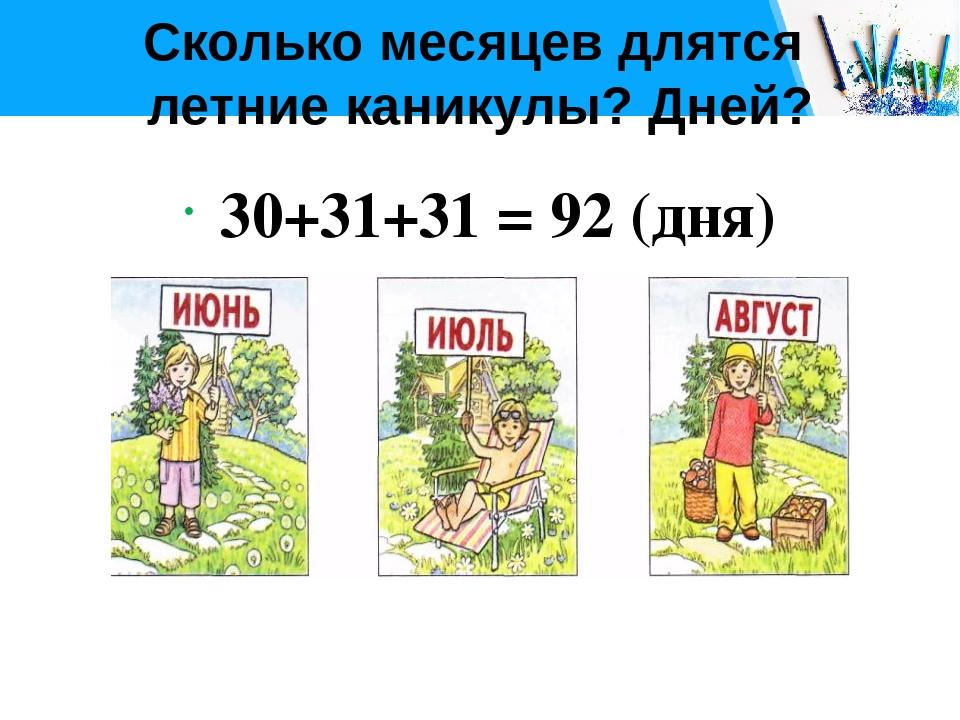 Сколько месяцев длятся летние каникулы? Дней? 30+31+31 = 92 (дня) Free PPT _...
