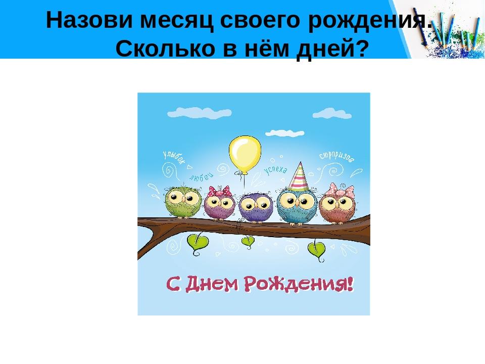 Назови месяц своего рождения. Сколько в нём дней? Free PPT _ Click to add title