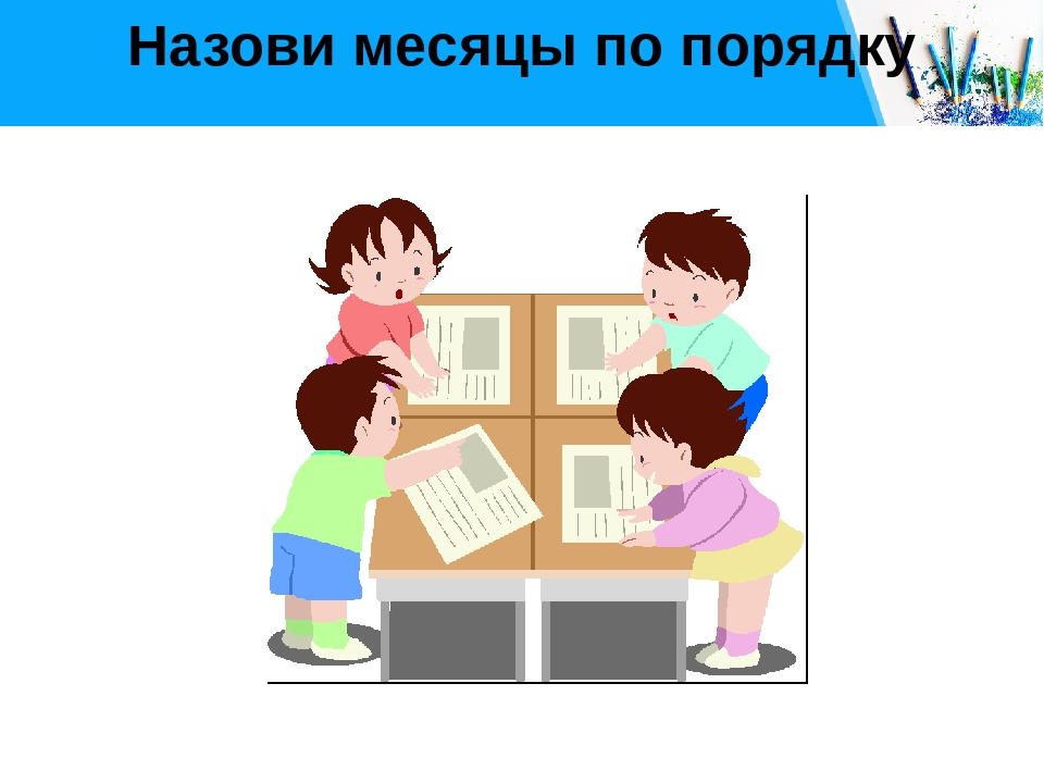 Назови месяцы по порядку Free PPT _ Click to add title